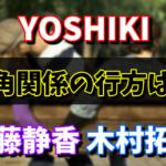 YOSHIKIが工藤静香とフライデー!破局理由は木村拓哉?現在の彼女が気になる!