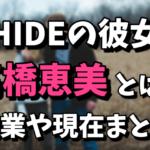HIDEが彼女(婚約者)の高橋恵美とフライデー!職業や現在の画像は?結婚していたの?