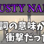 XJAPANの「RUSTY NAIL」の歌詞の意味がヤバい!PVはアニメ?