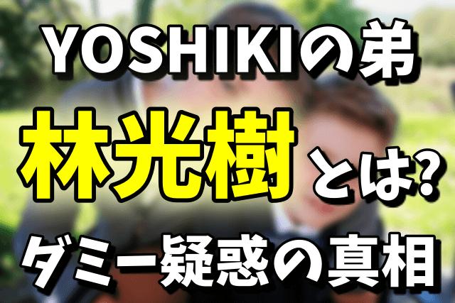 YOSHIKIの弟の名前は林光樹!ダミー疑惑の真相は?画像まとめ