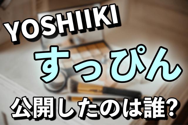 YOSHIKIのすっぴん画像がヤバい!目が韓国人?公開したのは仲良しのTOSHIなの?