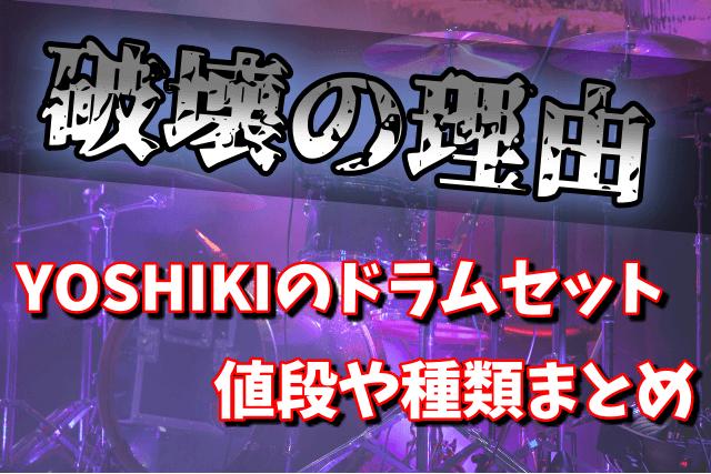 YOSHIKIのドラムセットを破壊する理由!値段が衝撃?ドラムには種類があった!