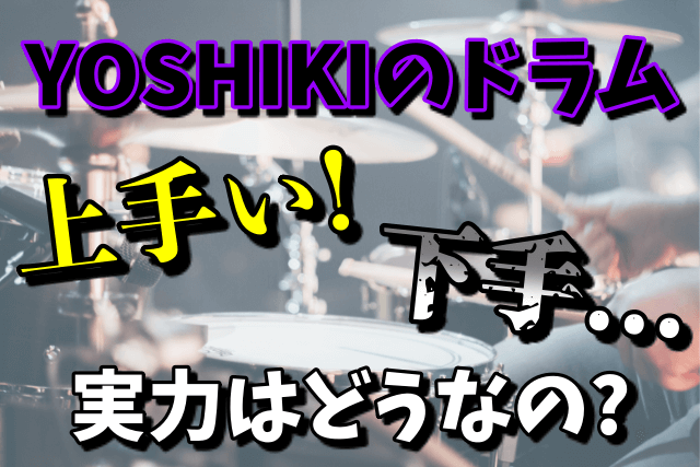 YOSHIKIのドラムの実力は下手なの?ソロやテクニックは上手いのかを調査!