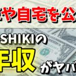 YOSHIKIの現在の年収や資産は?所有する車やロスの自宅を公開!