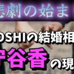TOSHIの結婚相手(元嫁)の守谷香の現在や出会いは?MASAYAと逮捕の噂まとめ