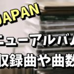 XJAPANのアルバムの収録曲や曲数を予想!ベストの可能性まとめ