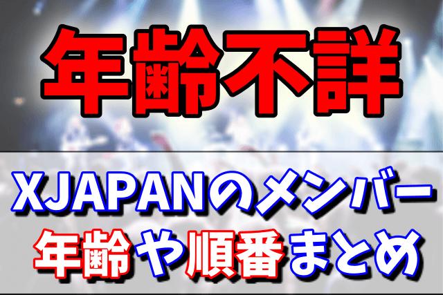 XJAPANのメンバーの年齢の順番は?YOSHIKIの年齢はTOSHIがバラした!ファンの年齢層は何歳?