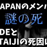 【XJAPANのメンバー】死の謎がヤバい!HIDEとTAIJIの死因は?PATAは無事なのか?