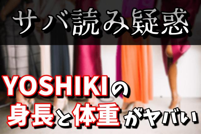 YOSHIKIは身長をサバ読んでた!気になる身長と体重は?XJAPANのメンバーと比較
