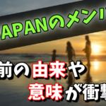 XJAPANのメンバーの名前(本名)が意外!PATAやHEATHの由来や意味は?