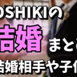 YOSHIKIはエレーナと結婚してるの?結婚しない理由は結婚相手や子供が原因!結婚式はどうなる?