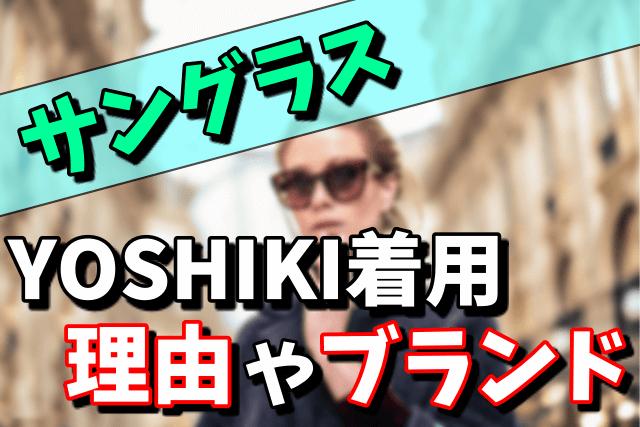 YOSHIKIがサングラスの理由!愛用のブランド(メーカー)はレイバンやグッチ?
