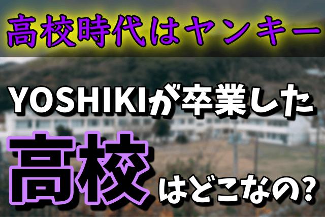 YOSHIKIの高校はどこ?偏差値が気になる!高校時代のヤンキーエピソードや大学への推薦は本当?