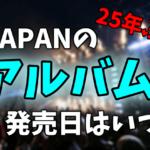 XJAPANのアルバムの発売日はいつ?YOSHIKIの延期の発言まとめ
