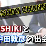 YOSHIKIと中田敦彦(あっちゃん)の出会いや接点は?初対談の内容まとめ!